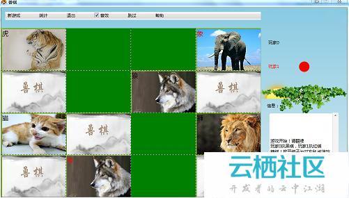 用WPF实现兽棋游戏-五子棋游戏设计与实现